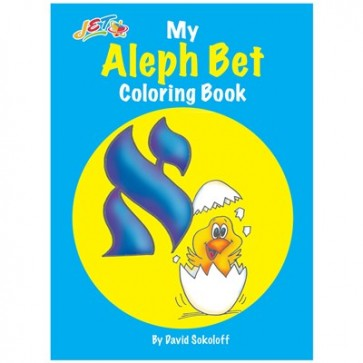 My Aleph Bet Coloring Book. By David Sokoloff