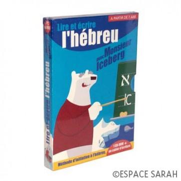 Lire et écrire l'hébreu avec Monsieur Iceberg