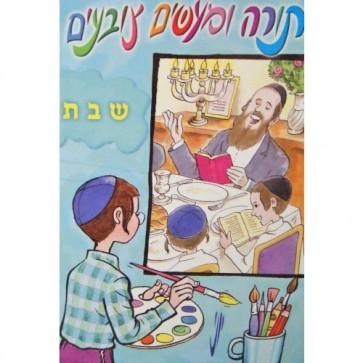 Coloriage Torah et mitsvots en couleur Chabat