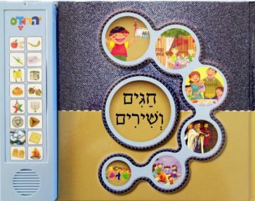 Fêtes & Chants d'Israël