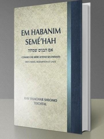 Em Habanim Semé'hah - Comme une mère attend ses enfants