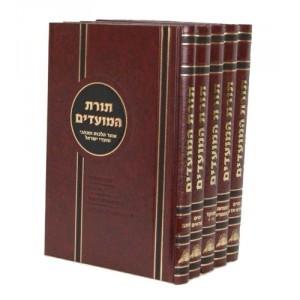 תורת המועדים ה' כרכים - אוצר הלכות ומנהגי מועדי ישראל