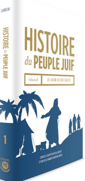 Histoire du Peuple Juif de Adam au Roi David (vol.1)