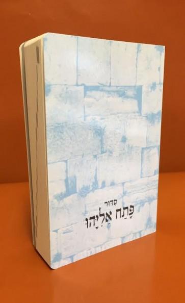 Patah Eliyahou, Poche