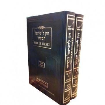 Hok Le Israel - Devarim 1 & 2 - Editions bilingue