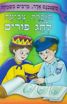 Cahier de coloriage Pourim