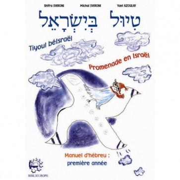 TIYOUL BE'ISRAEL. PROMENADE EN ISRAEL