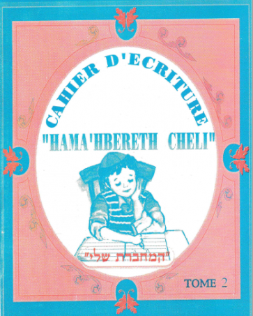 Cahier D'écriture - Hama'hbereth Cheli Tome 2