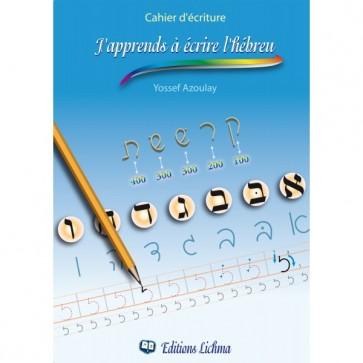 J'apprends à écrire l'hébreu