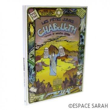 Les fêtes juives - Chavouoth