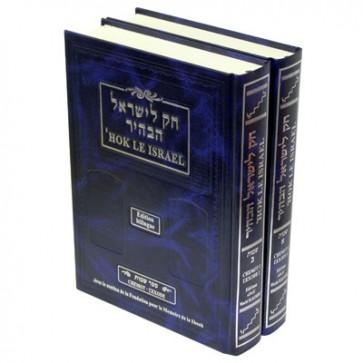 Hok Le Israel - Chemoth 1 & 2 - Edition bilingue