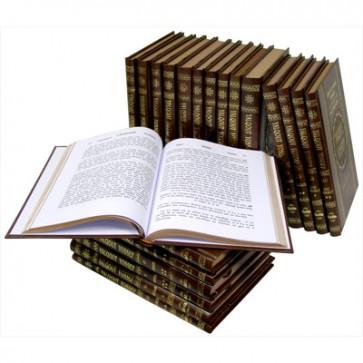 Yalqout Yossef - Série de 21 volumes