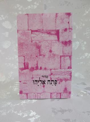 Patah Eliyahou GM Broché ROSE