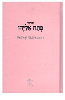 Patah Eliyahou Courant Rose