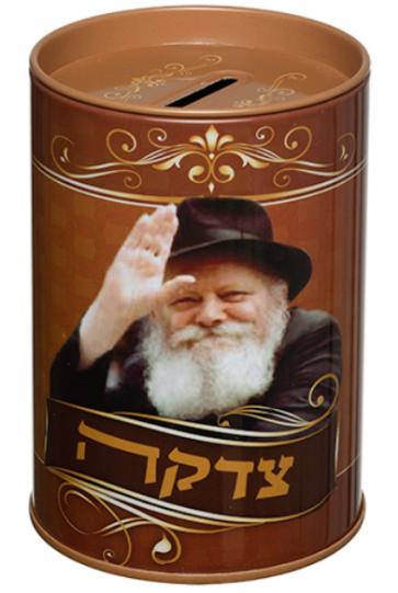 Boîte de Tsedakah en métal 11 cm - Le Rabbi de Loubavitch