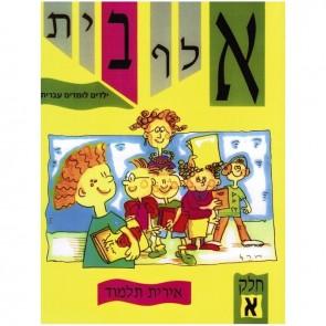 Aleph Bet - Yeladim Lomdim Ivrit 1