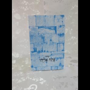 Patah Eliyahou GM Broché BLEU CIEL