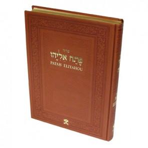 Patah Eliyahou Géant Grand Luxe marron