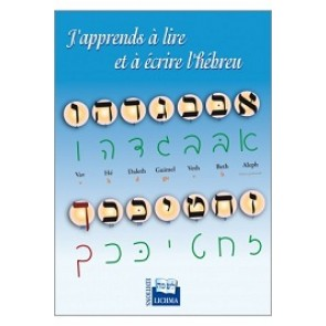 J'apprends à lire et à écrire l'hébreu