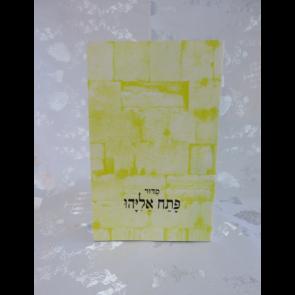 Patah Eliyahou GM Broché JAUNE
