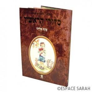 Mon premier Sidour - Patah Eliyahou - Noussakh Séfaradi
