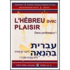 L'hébreu avec plaisir + CD ROM