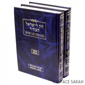Hok Le Israel - Berechit 1 & 2 - Edition bilingue