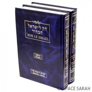 'Hok Le Israel Set Complet. 10 Volumes