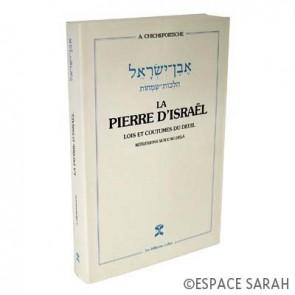 La Pierre d'Israël