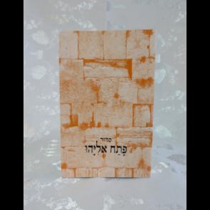 Patah Eliyahou GM Broché ORANGE