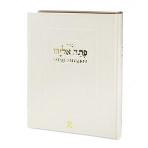 Patah Eliyahou Géant Grand Luxe Blanc