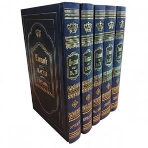 Houmach avec Rachi - 5 volumes