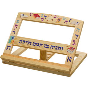 "Shtender en bois - Inscription ""Ve'Hagita"" - ""Aleph Beth"""