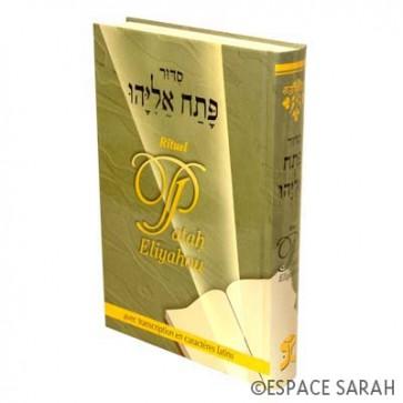 Patah Eliyahou phonétique