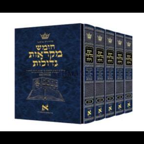 חומש מקראות גדולות ה 'כרכים גדול - ארטסקרול