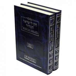 Hok Le Israel - Bamidbar 1 & 2 - Editions bilingue