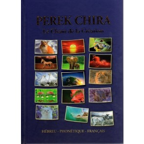 Perek Chira Hébreu / Français / Phonétique