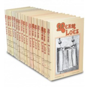 Meam Loez. Série complète Torah 17 vol.