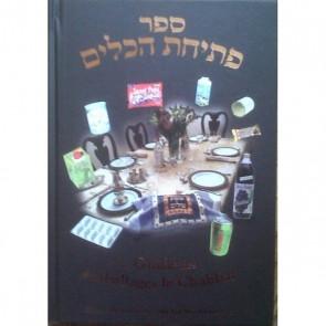 Guide des emballages de Chabbat