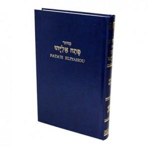 Patah Eliyahou (Bleu)