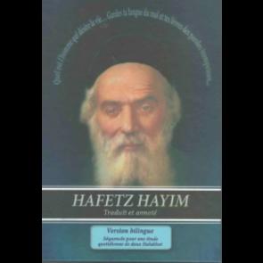 Hafetz Hayim Traduit et Annoté - Bilingues