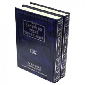 Hok Le Israel - Vayikra 1 & 2 - Edition bilingue