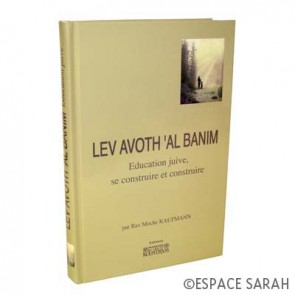 Lev Avoth 'Al Banim