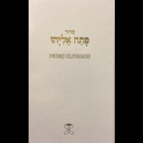 Patah Eliyahou Courant Blanc
