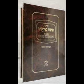 Patah Eliyahou phonétique Luxe Marron