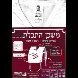 "Talith Katane ""T-shirt"" Taille L"